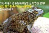 """""""미성년자 동물 해부 실험 금지"""" 법안 발의"""