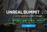 언리얼 서밋 2017 코엑스에서 4월 개최