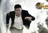'별이되어라!', 시즌 5 홍보 모델에 유해진 발탁