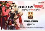'세븐나이츠', 신규 스페셜 영웅 '아리스' 선보인다
