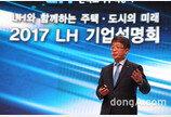 LH, 2017년도 기업·채용설명회 개최