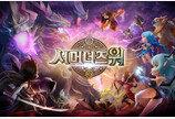 서머너즈 워, 누적 매출 1조 달성..'국내 모바일 게임 최초 기록'
