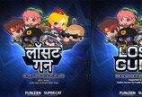 국산 온라인 게임 '로스트건즈', 인도 시장 진출