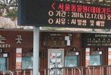 서울대공원 · 어린이대공원 동물원 30일 재개장