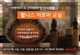 아이해듀, 반려동물 아로마 교실 개설