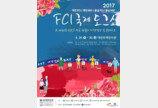 한국애견연맹, 대전FCI국제도그쇼 개최