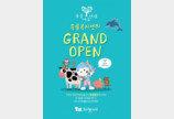 키자니아 서울, 동물복지센터 신규 오픈