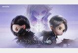 '데스티니6', 소통 강화한 업데이트 실시