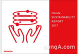 혼다, '2017 혼다 지속가능경영 보고서' 발간… 친환경차 전환 구체적 목표 제시