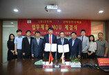 관광박람회 전문기업 코트파, 中HG미디어 그룹과 업무협약