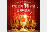 내일투어, 브랜드 12년 연속 1위 기념 감사 이벤트 실시