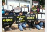 """동물단체 개 전기도살 무죄 판결에 """"차라리 동물보호법을 폐기하라!"""""""