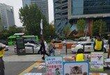 """""""대기업의 반려동물산업 진출 반대한다"""""""