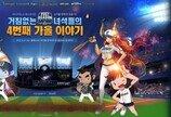 [게임 업데이트&이벤트] 엔씨소프트, NC다이노스 플레이오프 진출 기념 이벤트