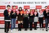 이스타항공, 홍보 서포터즈 '윙스타' 3기 모집