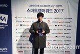 공팔리터, '2017 스마트앱어워드' 특별대상 수상