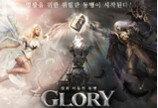 中 유엘유, 대형 모바일 MMORPG '글로리'로 한국시장 '도전'