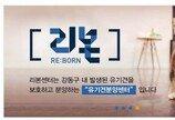 서울 강동구 '유기견 분양부터 반려동물 정보까지 한 눈에'
