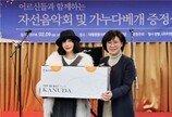 배우 조은숙, 어르신들을 위한 '가누다 베개' 증정식 참석