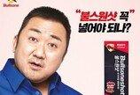불스원, 엔진세정제 '불스원샷' 새 광고 공개… 유재석·마동석 호흡