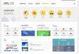 [2018 대한민국 대표브랜드/국민연금공단]행복한노후의첫걸음, 전국민 '노후준비서비스'