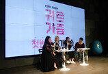 케어허, 2030 여성 성담론 팟캐스트 '귀르가즘' 후원