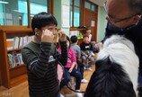 경기 오산시, 초등학생에 동물교감 생명존중 교육