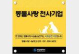 네츄럴코어 등 4개사, 부산시 동물천사기업 선정