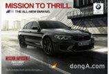 BMW, 영화 '미션 임파서블: 폴 아웃' 추격신 활약 예고