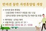 '산음휴양림' '검마산휴양림' 7월부터 반려견 동반 가능