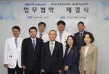 GC녹십자랩셀, 서울대병원과 임상연구 MOU 체결