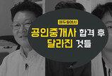 """[에듀윌] 합격 후 달라진 것들…""""경력단절·정년 걱정 없다"""""""