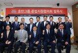 호반건설 등 호반그룹, 준법지원협의회 발족