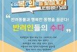 서울시, 반려동물정책 제안 시민탐정단 모집