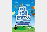 2018 '예술동물원 한강 ZOO' 개최