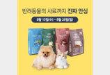 아이쿱자연드림, Non-GMO 개·고양이 사료 출시