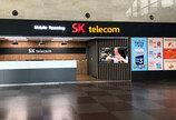 SK텔레콤, 대구국제공항 로밍부스 단독 오픈