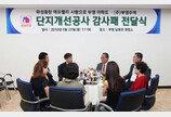 동탄 부영아파트 입주자대표회의, 부영그룹에 감사패 전달