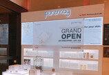 이니스트 화장품 브랜드 '퓨어메이', 신라면세점 스토어 오픈