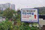 """""""집값 안정 위해 풀자"""" vs """"국토의 허파 보존을"""" 팽팽한 신경전"""