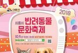 시흥시, 반려동물문화축제 9일 개최