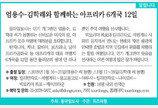 [알립니다]엄용수-김학래와 함께하는 아프리카 6개국 12일