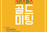 아브뉴프랑 판교, 크리스마스 미팅 이벤트  '골드 싱글 200명 모집'