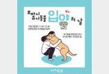 포항시, 12월2일 '유기동물 입양의 날' 행사 개최