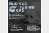 과도한 사육 '애니멀 호딩' 해법 토론회 5일 개최