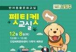 남양주시, '반려동물 문화교실' 8일 개최