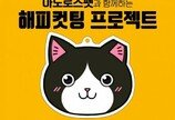 '송년회 대신 고양이'..한해 마무리는 궁디팡팡에서