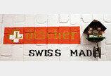 스위스 벽시계의 명품, '로쳐' 뻐꾸기시계 국내 공식 런칭