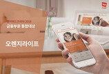 오렌지라이프 웹사이트, '웹어워드코리아 2018 금융부문 통합대상' 수상