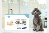 삼성화재 펫보험 '애니펫' 온라인 상품 출시